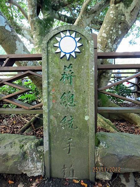 民國101.11.25桃園復興鄉角板山公園 (7).jpg