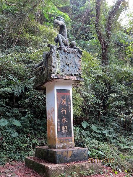 民國101.11.25桃園復興鄉角板山公園 (11).jpg