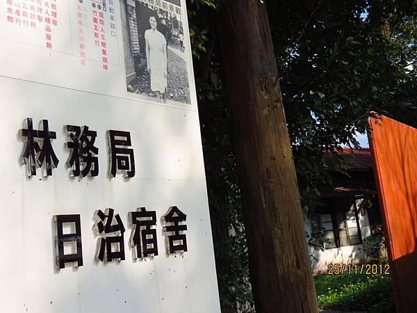 民國101.11.25桃園復興鄉角板山公園 (31).jpg