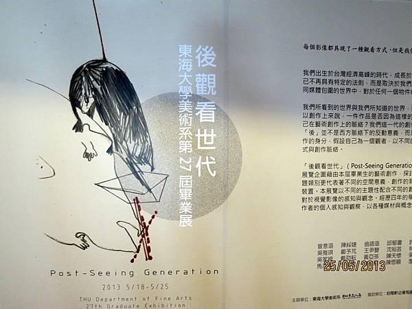 民國102.05.25台北市剝皮寮老街 (38).jpg