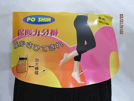2014.12.18寒流來襲會加件女性冬季保暖褲襪 (11)