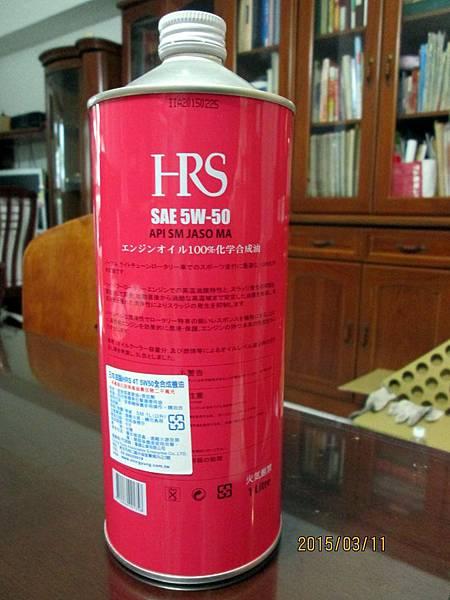 HRS 5W-50 4T機車用全合成機油139元 (2)