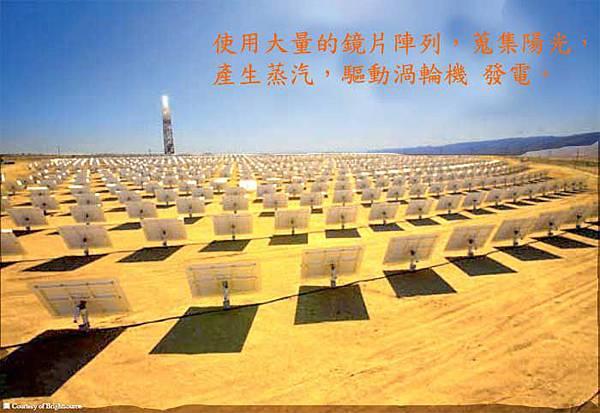 太陽熱能發電廠 (2)