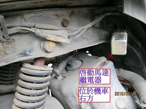 2016.05.17三陽迪飛125啟動馬達繼電器 (1)