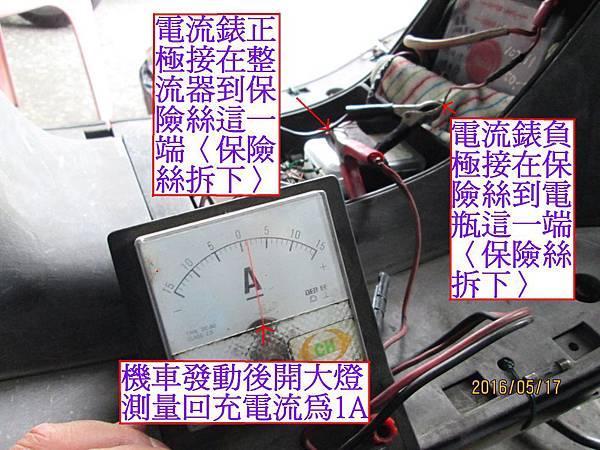 2016.05.17三陽迪飛125發動後打開大燈測試充電電流為1A