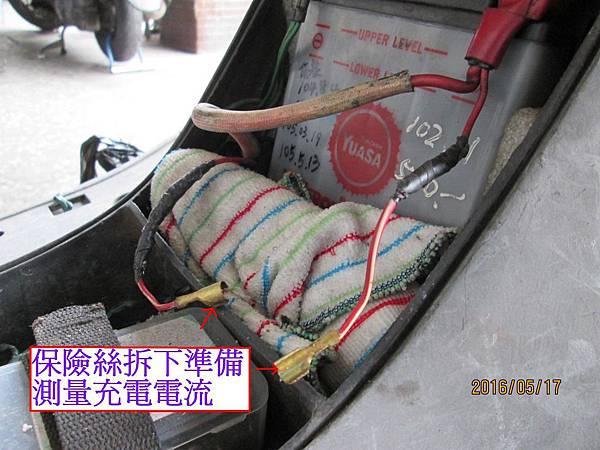 2016.05.17三陽迪飛125電瓶保險絲拆下準備測量充電電流