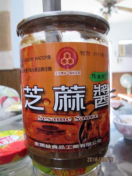 全聯社購買金潤益食品芝蔴醬103元來調配成拌麵用芝麻醬 (1)