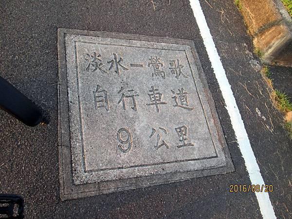 民國105.08.20大漢溪左岸自行車道板橋到樹林段 (7).jpg