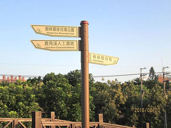 民國105.08.20大漢溪左岸自行車道板橋到樹林段 (21).jpg