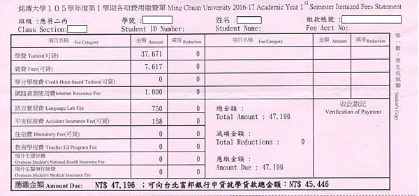 105學年度第1學期私立大學兒子學費47196元