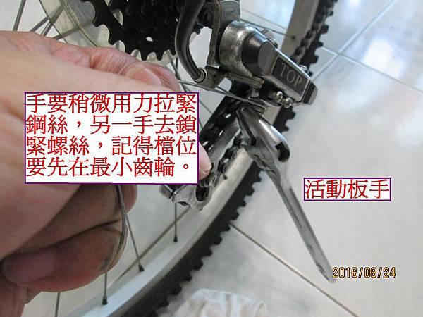 2016.08.24更換腳踏車變速器撥把21速 (16)-一手稍微用力拉緊鋼絲,另一手用板手鎖緊固定鋼絲之螺絲,-記得檔位要先在最小齒輪位置。