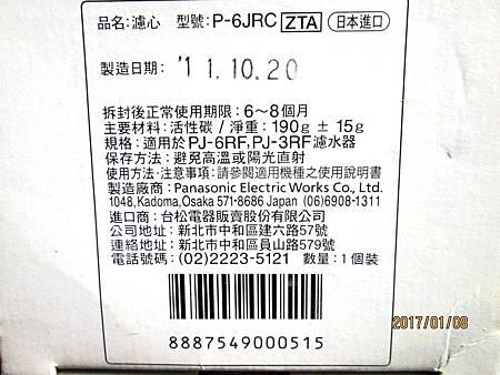Panasonic國際牌淨水器濾心P-6JRC是日本製,價錢約在469元左右