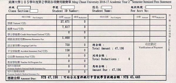 105學年度第2學期私立大學兒子學費47196元
