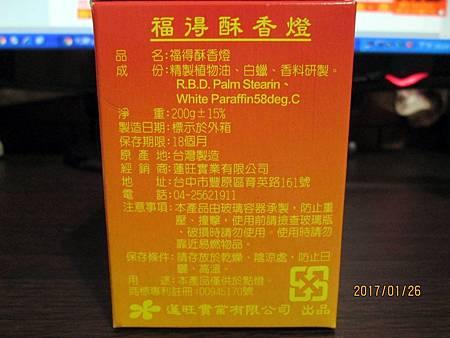 5號旺來鳳梨酥油燈 (5)