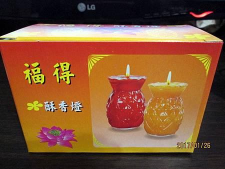 5號旺來鳳梨酥油燈 (3)