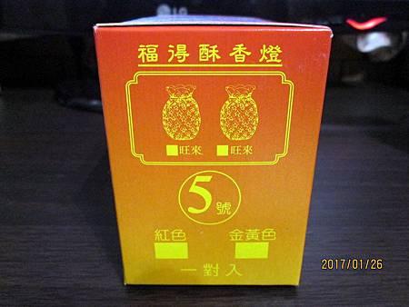 5號旺來鳳梨酥油燈 (4)