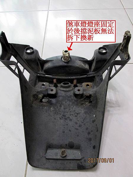 2017.09.01三陽迪飛125煞車燈燈座固定於後擋泥板無法拆下換新 (2)