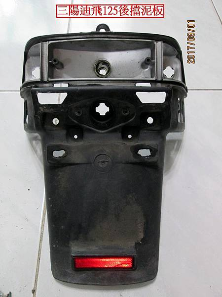 2017.09.01三陽迪飛125煞車燈燈座固定於後擋泥板無法拆下換新 (1)