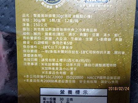 金品鮮蝦燒賣56元蟹黃燒賣56元吃起來普普的-雪花新聞