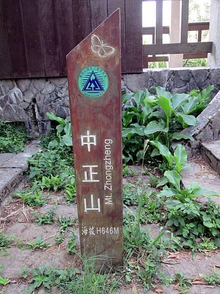 民國107.06.30陽明山中正山‧硫磺谷地熱景觀區 (26).jpg