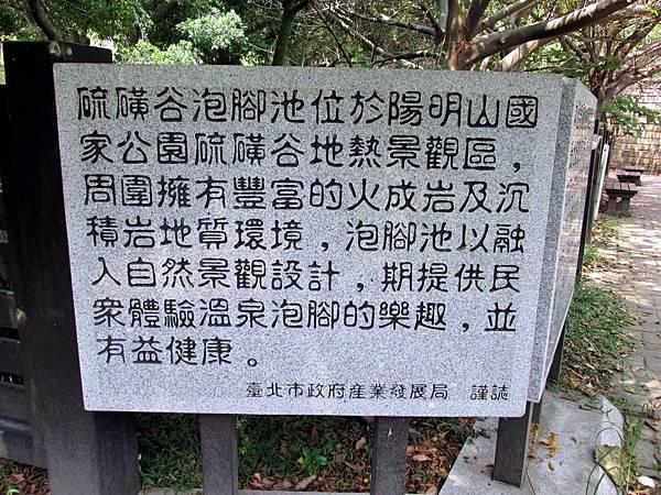民國107.06.30陽明山中正山‧硫磺谷地熱景觀區 (52).jpg