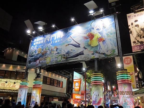 107.02.24台北燈節西門町 (23).jpg