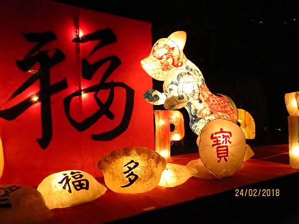 107.02.24台北燈節西門町 (99).jpg