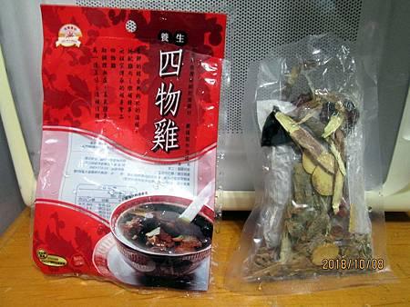 2018.10.07佳輝香料公司出品養生四物雞藥膳包58元 (1)