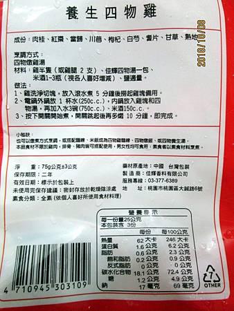 2018.10.07佳輝香料公司出品養生四物雞藥膳包58元 (2)