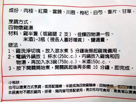 2018.10.07佳輝香料公司出品養生四物雞藥膳包58元 (3)