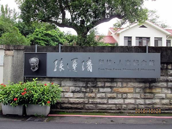 107.10.24台北西門町走路到孫運璿紀念館與植物園 (14).jpg