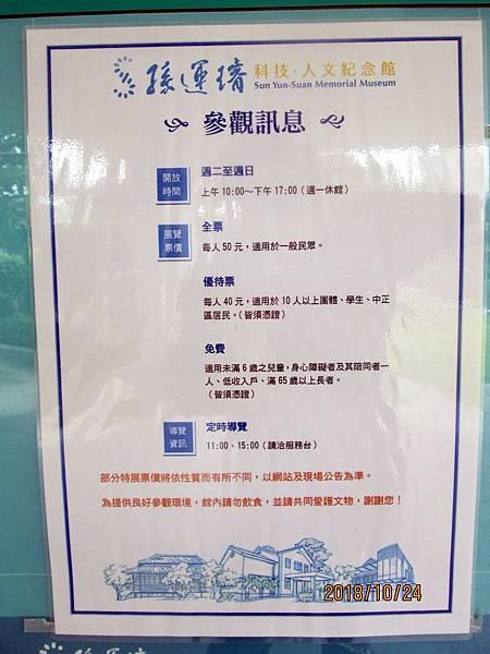 107.10.24台北西門町走路到孫運璿紀念館與植物園 (26).jpg