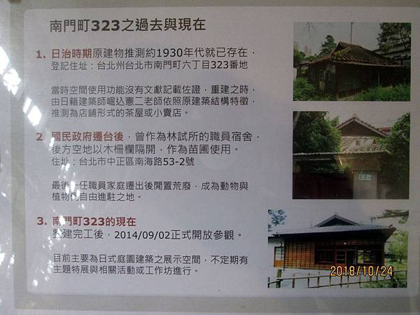 107.10.24台北西門町走路到孫運璿紀念館與植物園 (33).jpg