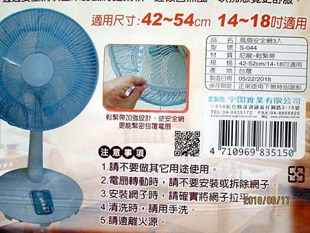 107.08.17風扇安全網三入100元 (4)