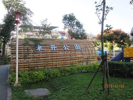 107.12.02騎Ubike到樹林東昇公園 (6).jpg