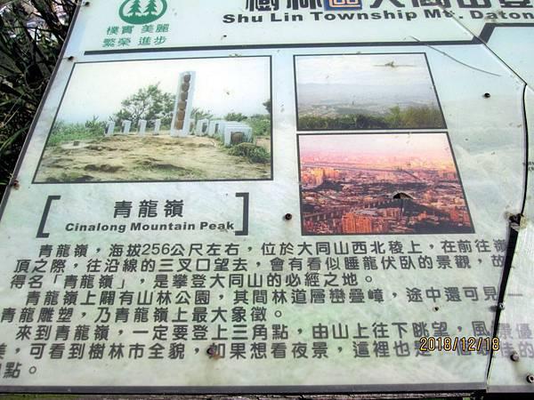 107.12.18樹林大同山青龍嶺 (14).jpg