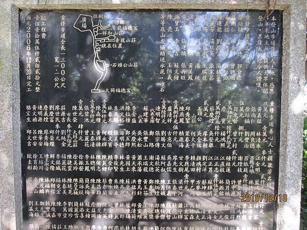 107.12.18樹林大同山青龍嶺 (20).jpg