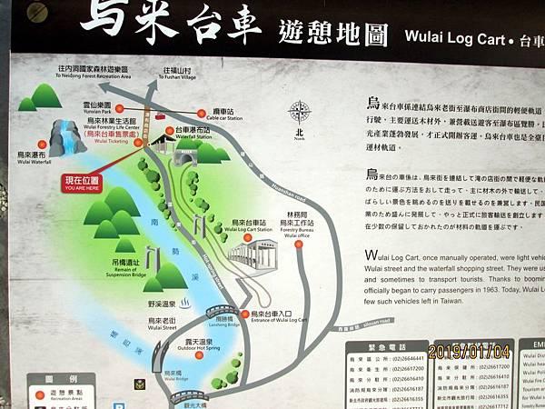 民國108.01.04烏來之旅 (56)-台車瀑布站.jpg