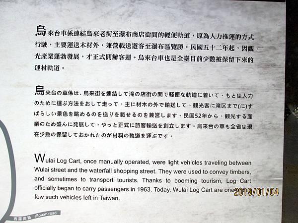 民國108.01.04烏來之旅 (57)-台車瀑布站.jpg