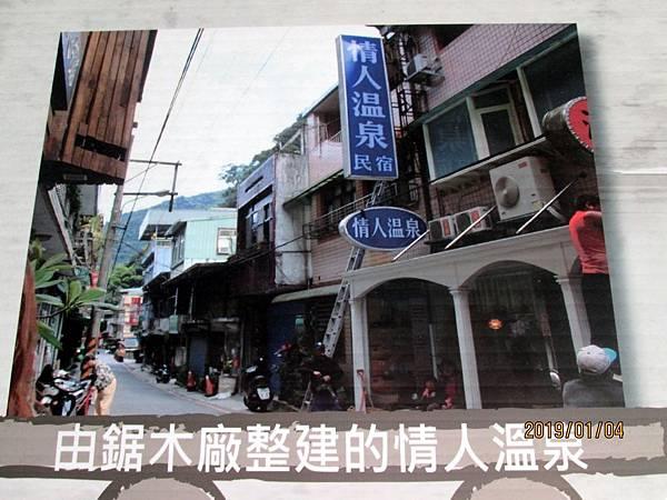 民國108.01.04烏來之旅 (62)-台車瀑布站.jpg