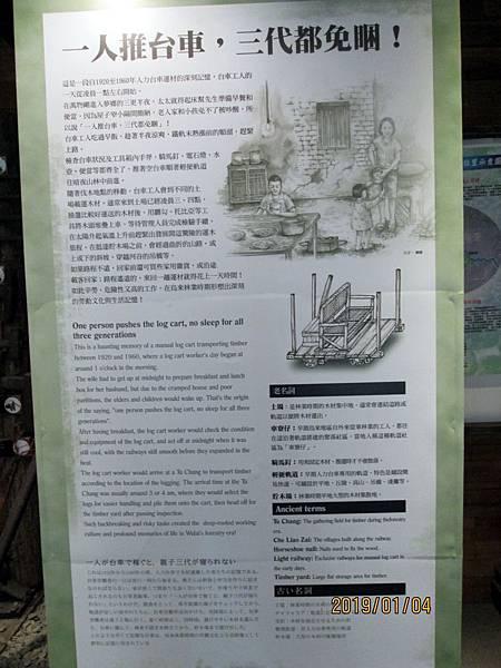 民國108.01.04烏來之旅 (70)-烏來林業生活館.jpg