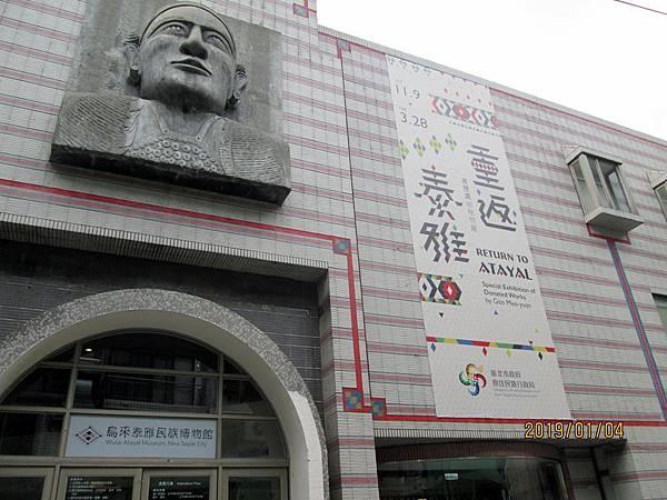 民國108.01.04烏來之旅 (105)-烏來老街.jpg