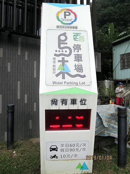 民國108.01.04烏來之旅 (113)-烏來老街.jpg