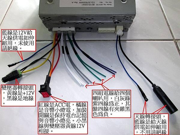 TOYOTA ALTIS CQ-JS76G0WW汽車音響改為家用音響 (2)