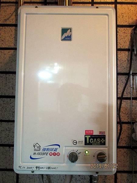 2019.01.21使用12年的強制排氣瓦斯熱水器加裝逆止閥以防止偶發性水錘效應 (1)