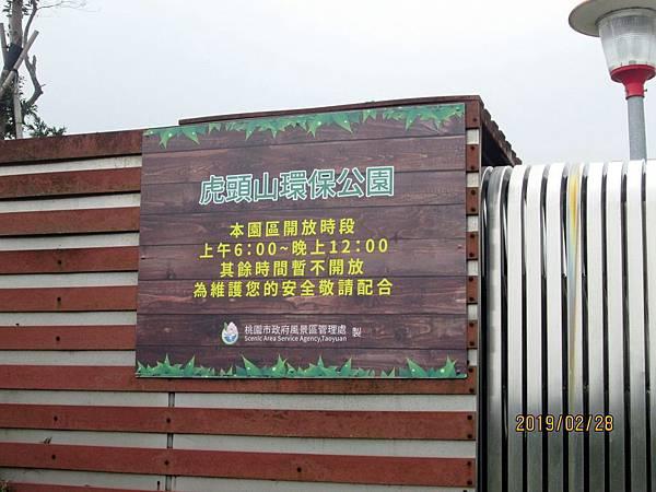 108.02.28桃園虎頭山環保公園走步道至明倫三聖宮 (2).jpg