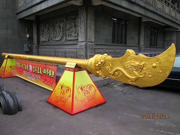 108.02.28桃園虎頭山環保公園走步道至明倫三聖宮 (72).jpg