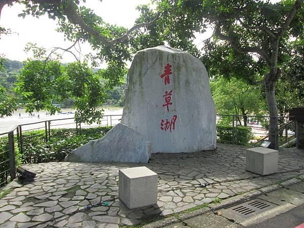 民國108.06.15新竹青草湖.湮波大飯店.靈隱寺 (1).jpg