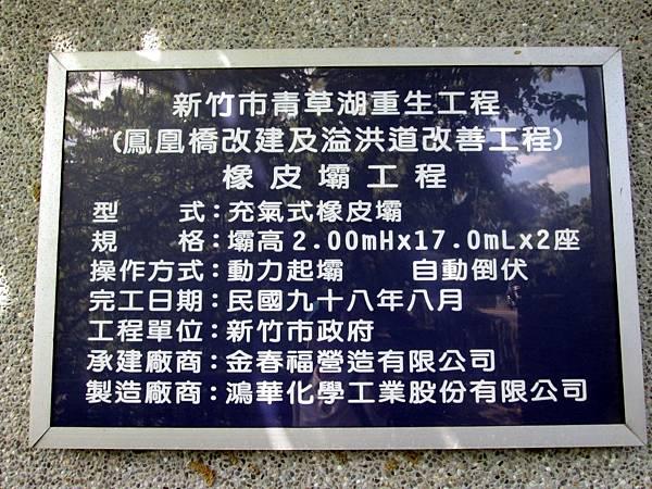 民國108.06.15新竹青草湖.湮波大飯店.靈隱寺 (37).jpg