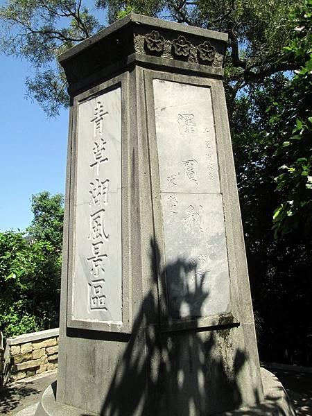 民國108.06.15新竹青草湖.湮波大飯店.靈隱寺 (45).jpg